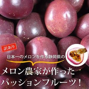 【訳あり】上品な甘さのパッションフルーツ 1kg(13〜15個程度)☆大きさや表皮の色にバラつき