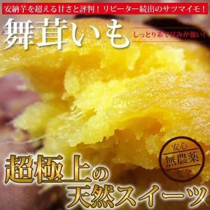 さつまいも 舞茸いも Lサイズ5kg 安心&安全の無農薬! 安納芋を超えた甘さと評判! / 舞茸いも 有機栽培 サツマイモ さつま芋