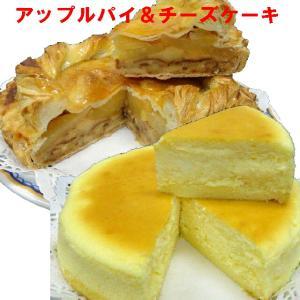 お中元 2021訳あり アップルパイ チーズケーキ セット 送料無料 りんご 濃厚チーズ toretate1ban