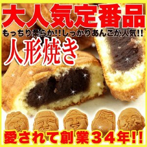 グルメ 訳あり わけあり お菓子 送料無料 人形焼 どっさり60個 20個入り×3袋|toretate1ban