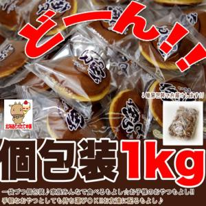 ポイント消化 訳あり わけあり お菓子 和菓子 どら焼き 粒あんたっぷりもっちり ミニどら焼き どっさり 1kg|toretate1ban