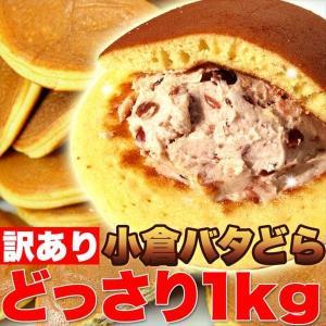 グルメ ( お歳暮 ギフト 2018 ) 訳あり小倉バタどらどっさり 1kg 約30個 バタークリーム どら焼き 和菓子