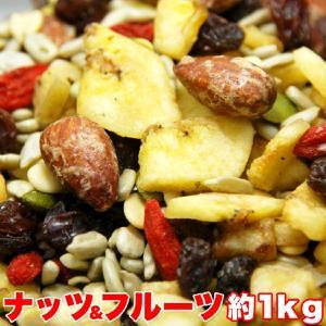 グルメ おつまみ ナッツ ドライフルーツ 1kg ホンマでっかTVで紹介された ミックスナッツ 送料無料|toretate1ban