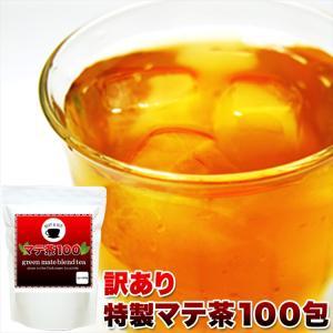 ポイント消化 訳あり わけあり ポイント消化 ダイエット 茶 マテ茶 どっさり 100包 送料無料|toretate1ban
