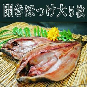 ホッケ ほっけ 北海道羅臼産 干し具合塩加減とも最高の 開きほっけ 大5枚入り 干し魚 送料無料|toretate1ban