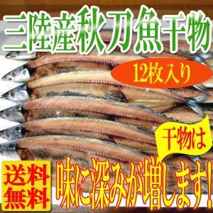 サンマ さんま 秋刀魚 送料無料 国産 秋刀魚干物12枚入冷凍A|toretate1ban