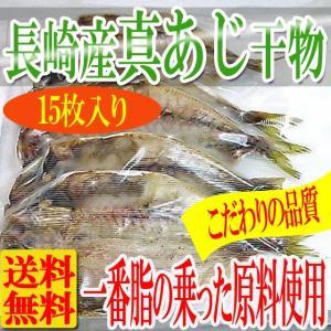 干し魚 あじ 鯵 冷凍A真あじ干物約80g〜90g15枚 魚 送料無料|toretate1ban