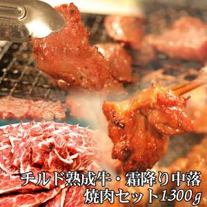 チルド熟成牛 霜降り中落 焼肉セット カルビ ハラミ 塩ダレ厚切り 牛タン 1300g 味付 送料無料