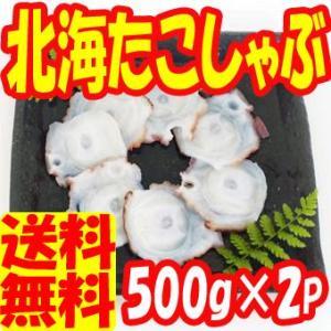 グルメ ホワイトデー タコ たこ 蛸 しゃぶしゃぶ 北海たこしゃぶ用輪切りスライス500g×2p|toretate1ban