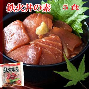 丼ぶり 丼 鮪 マグロ まぐろ 鉄火丼の素 5人前 まぐろ丼|toretate1ban