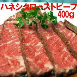 クーポン お肉 肉 ローストビーフ 送料無料 料亭ご用達 ハネシタ 400g ( 1-2本 ) たれ付|toretate1ban