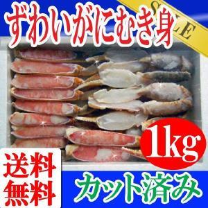 クーポン 蟹 カニ かに ズワイガニ しゃぶしゃぶ ニむき身1k/ずわいがにしゃぶしゃぶ|toretate1ban