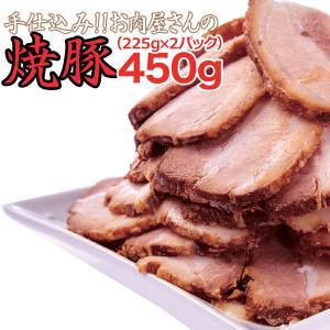 お肉 肉 焼き豚 焼豚 送料無料 お肉屋さんの焼豚 450g 手仕込み|toretate1ban