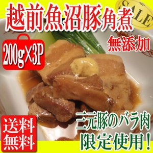 ポイント消化 豚 お肉 肉 送料無料 越後魚沼三元豚 やわらか角煮 豚の角煮 200g×3パック ぶた肉 レンジでチンok|toretate1ban