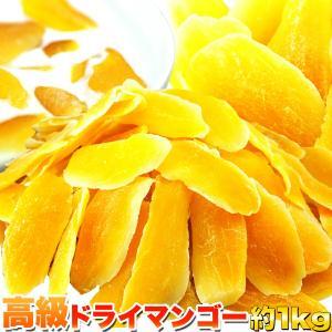お歳暮 ギフトドライマンゴー マンゴー お菓子 高級ドライマンゴー メガ盛り 1kg|toretate1ban