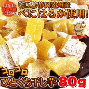 訳あり 静岡遠州産/べにはるか/ひとくち干し芋80g/同梱に...