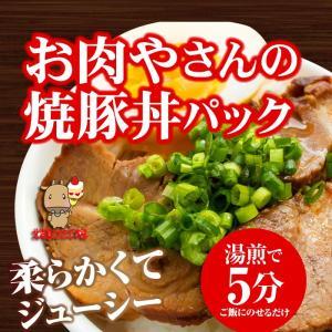 お肉 肉 焼き豚 豚 お肉屋さんの焼豚丼パック|toretate1ban