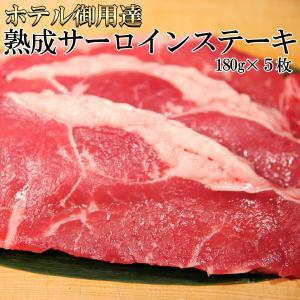 ホテル仕様のサーロインステーキ☆一味違う美味しさ! 是非家庭でも食べたい!贈り物にしたい!など お客...