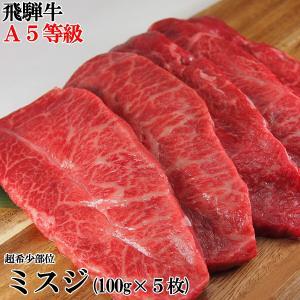 お中元 2021 プレミアム 飛騨牛 ステーキ 焼き肉 バーベキュー 牛肉 肉 送料無料 A5等級 希少部位 ミスジ ステーキ 100g×5枚|toretate1ban