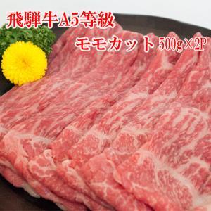 お中元 2021飛騨牛 送料無料 A5等級 モモ カット 500g×2P 牛肉 お肉 肉 すき焼き しゃぶしゃぶ 冷凍A|toretate1ban