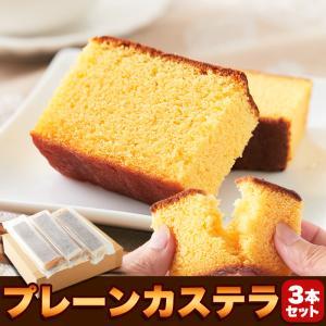 ギフト メチャ安い 本場長崎のプレーンカステラ 大容量 3本...
