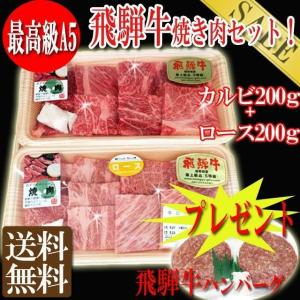 飛騨牛 焼き肉 bbq バーベキュー 牛肉 お肉 肉 送料無料A5 焼肉用カット ロース カルビ 200g おまけ付き|toretate1ban