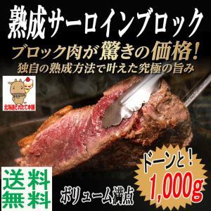 ステーキ 焼き肉 bbq バーベキュー 牛肉 お肉 肉 サーロイン 送料無料 熟成牛 サーロインブロック 1000g|toretate1ban