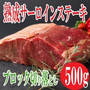 肉 バーベキュー 熟成牛 サーロイン ブロック 切り落とし500g  冷凍A|toretate1ban