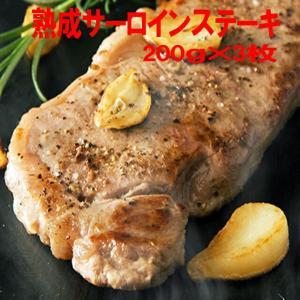 ギフト 熟成牛サーロインステーキ 200g 3枚 サーロイン 牛 ステーキ 送料無料...