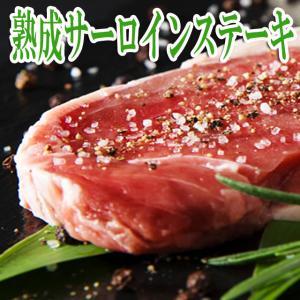 熟成牛サーロインステーキ200g1枚/サーロインステーキ/サーロイン/牛/ステーキ/同梱おすすめ/冷...