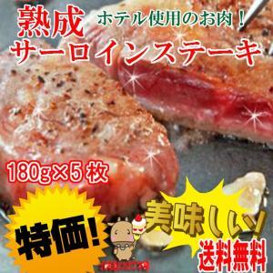 クーポン ステーキ 焼き肉 bbq バーベキュー 牛肉 お肉 肉 サーロイン クーポン ステーキ 180g 5枚|toretate1ban