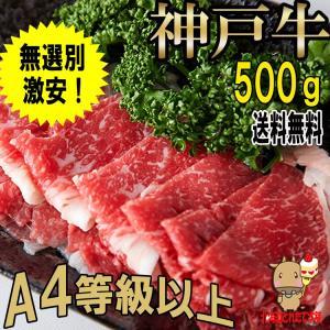 クーポン 神戸牛 bbq バーベキュー 牛肉 お肉 肉 焼き肉 サーロイン 送料無料 訳あり A4等級以上 霜降り 無選別 切り落とし 500g toretate1ban