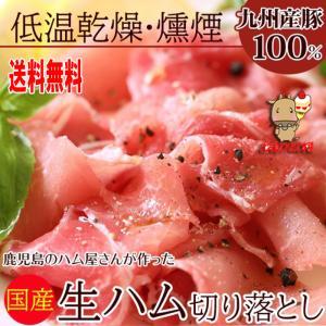 大容量 生ハム 切り落とし 500g 低温でじっくり乾燥・燻製!!九州産の 豚もも 肉 100%使用!! 冷凍A|toretate1ban