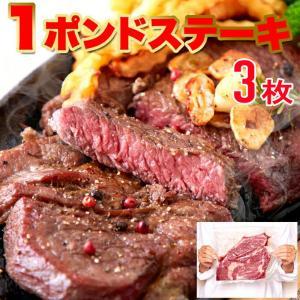 超ビッグ熟成牛!1ポンドステーキ!穀物肥育牛・肩ロースステーキ450g×3枚合計1350g/送料無料...