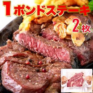 希望価格5000円超ビッグ熟成牛!1ポンドステーキ!穀物肥育牛・肩ロースステーキ450g×2枚  カ...