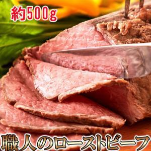 ローストビーフ お肉 肉 送料無料 コーンフェッドビーフ 職人の 約500g 手焼き タレ わさび付