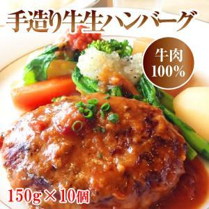 お中元 2021 プレミアム 牛肉 お肉 肉 テレビで話題の牛肉100%手造り牛生ハンバーグ150g×10個 toretate1ban