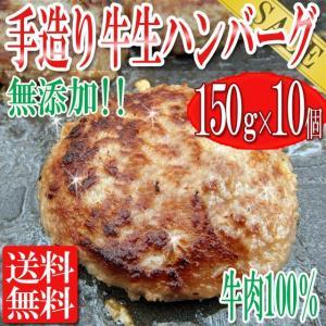ハンバーグ 牛肉 お肉 肉  送料無料 ハンバーグ テレビで話題の牛肉100%手造り牛生ハンバーグ150g×10個入/冷凍A|toretate1ban