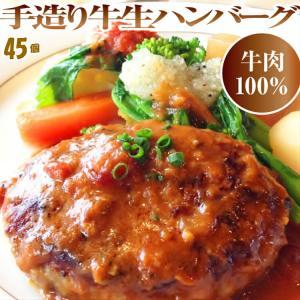 お中元 2021肉 送料無料 テレビで話題の 牛肉100% 手造り 牛生 ハンバーグ ケース販売 150g×45個入 toretate1ban