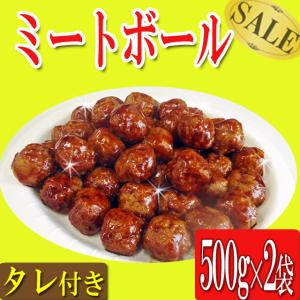 クーポン お肉 肉 鶏肉 鶏 ミートボール 国産鶏肉100%使用した タレ付 1kg toretate1ban