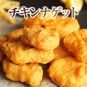 お中元 2021世界最大手食肉メーカー SEARA チキンナゲット ポイント消化 お肉 肉 鶏|toretate1ban