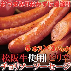 松阪牛 入り チョリソー ソーセージ 145g×3袋 送料無料 タイムセール|toretate1ban
