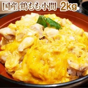 クーポン ポイント消化 鶏肉 鶏 お肉 肉 国産 鶏もも 小間A 2kg 親子丼やオムライスに 鶏モモ toretate1ban
