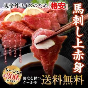 馬刺し 馬肉 お肉 肉 送料無料 上赤身ミニパック 約300g 2セット購入で馬刺しユッケ50gもらえる 冷凍A|toretate1ban