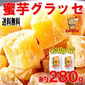 蜜芋 グラッセ 140g×2袋 しっとりねっとり濃蜜 茨城県...