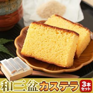 徳島県阿波産の和三盆を使用した、口溶けよく上品な甘さのカステラをお得な3本セットでお届け!!<...