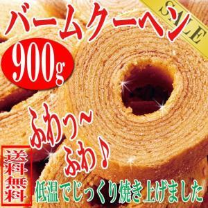 訳あり わけあり ケーキ バウムクーヘン 送料無料 ふんわりバウムクーヘン ミルク風味 300g×3P|toretate1ban