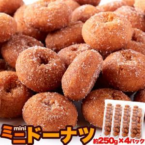 お中元 2021ミニドーナツ 1kg (250g×4袋) 一口サイズの ドーナツ が 夢の食べ放題級 送料無料 toretate1ban