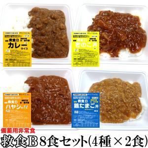 お中元 2021備蓄用非常食  救食B 8食セット 4種類×2食 送料無料|toretate1ban