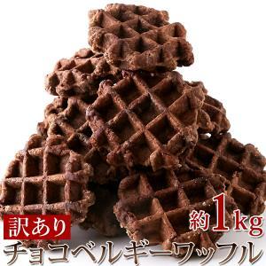 お中元 2021ベルギーワッフル 1k チョコチップ入りワッフル 訳あり 送料無料 チョコ  個包装 toretate1ban